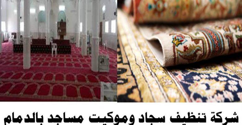 شركة تنظيف مساجد بالدمام والخبر