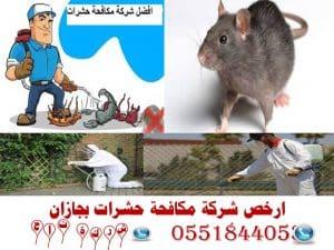 ارخص شركة مكافحة حشرات بجازان 0551844053