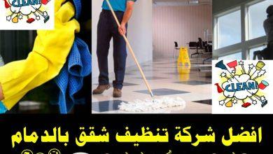 افضل شركة تنظيف شقق بالدمام