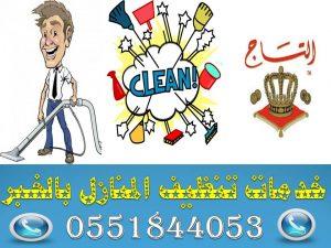 خدمات تنظيف المنازل بالخبر