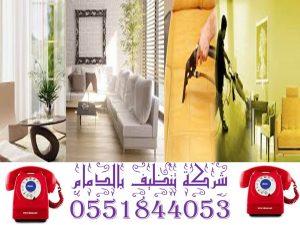 شركة تنظيف بالدمام 0551844053