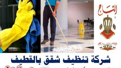 شركة تنظيف شقق بالقطيف