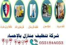شركة تنظيف منازل بالإحساء 0551844053 ارخص الاسعار
