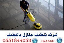 شركة تنظيف منازل بالقطيف 0551844053 taaagg