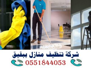شركة تنظيف منازل ببقيق