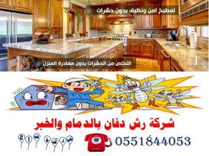 شركة رش دفان بالدمام والخبر 0551844053