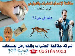 شركة مكافحة الحشرات والقوارض بسيهات