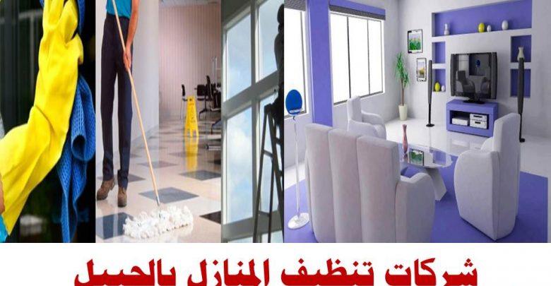 شركات تنظيف المنازل بالجبيل