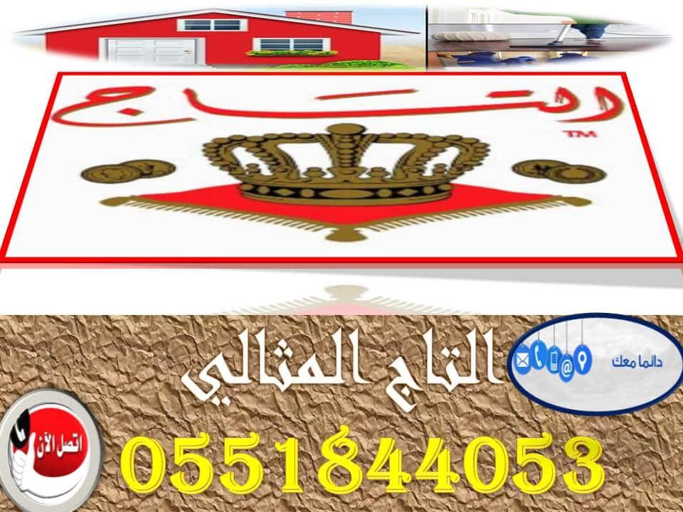 شركة تاج لخدمات التنظيف 0551844053 |  هدفنا هو ارضاء عملائنا