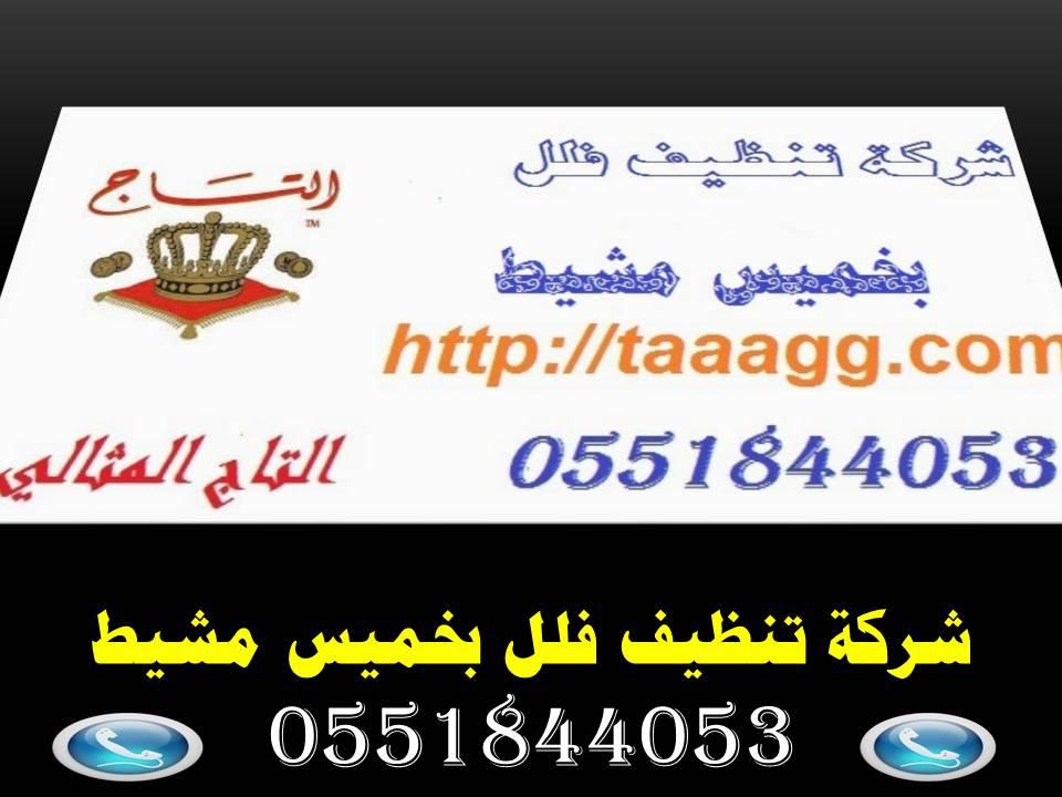 شركة تنظيف فلل بخميس مشيط 0551844053